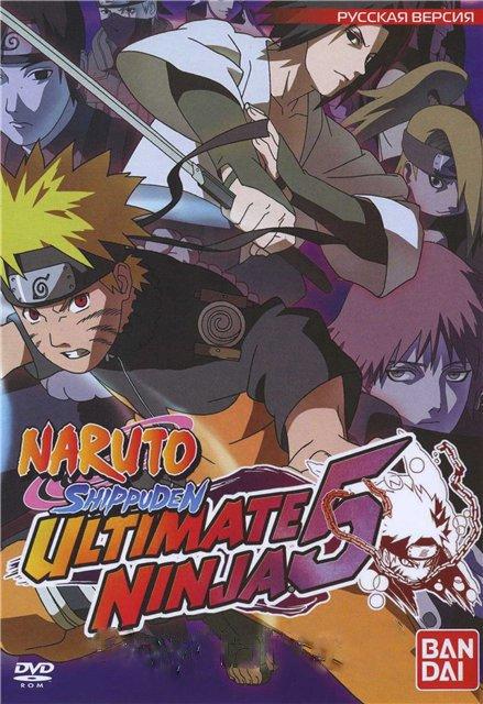 Naruto Shippuden Ultimate Ninja 5 (Русская Версия)